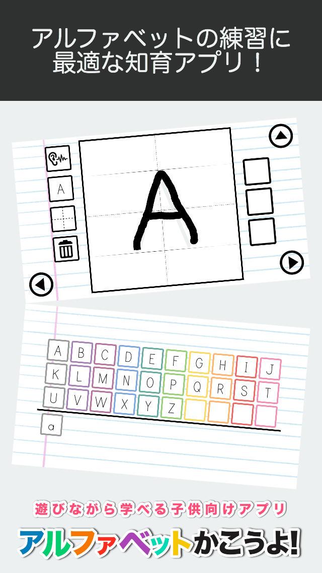 アルファベットかこうよ! - アルファベットを遊びながら学べる子供向け知育アプリのスクリーンショット_1