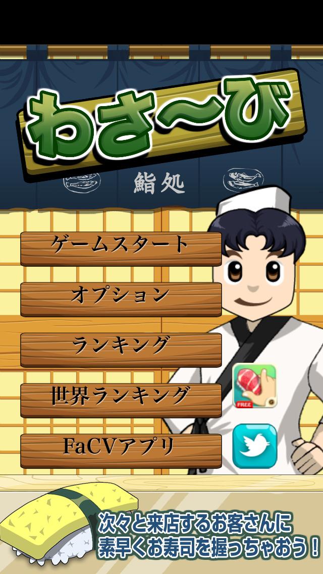 わさ〜びのスクリーンショット_1