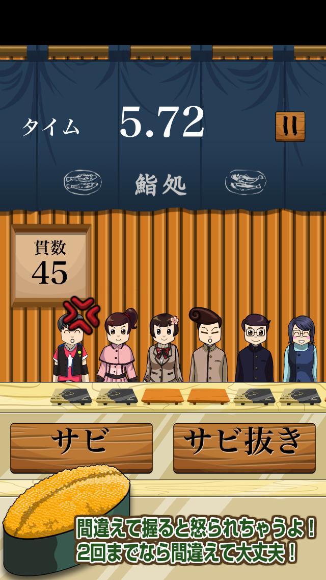 わさ〜びのスクリーンショット_4