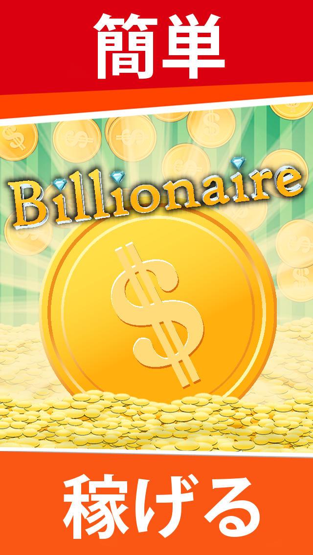 みんなの長者番付 - これであなたもお金持ちになれる - 簡単クリックで億万長者のスクリーンショット_4
