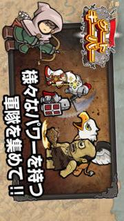 ゲートキーパー:道場破り! RPGバトルゲーム【登録不要】のスクリーンショット_4