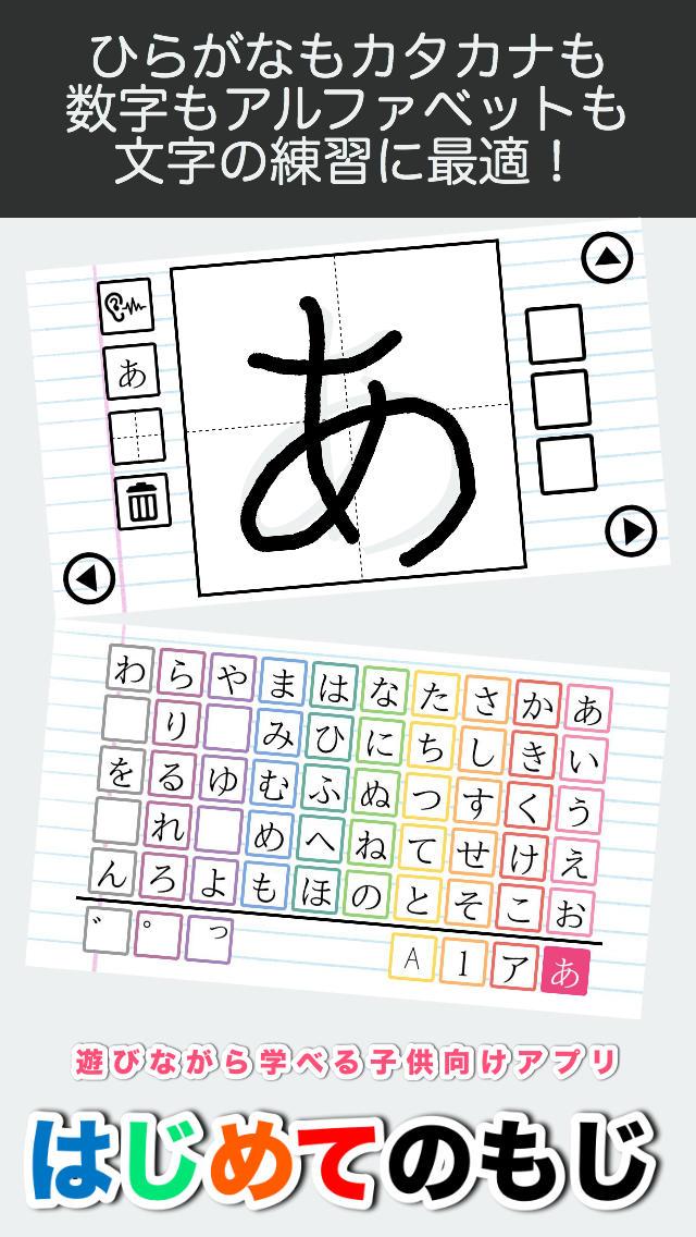 はじめてのもじ - 遊びながら学べる子供向け知育アプリのスクリーンショット_1