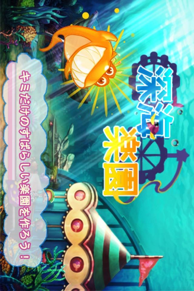 深海楽園のスクリーンショット_1