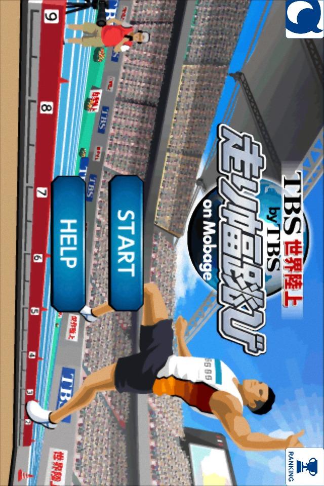 走り幅跳び TBS世界陸上 by TBS  on Mobageのスクリーンショット_1