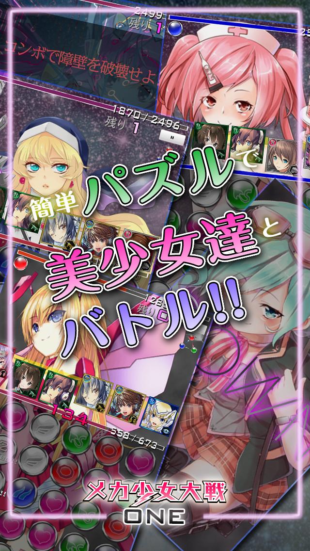メカ少女大戦ONEのスクリーンショット_2