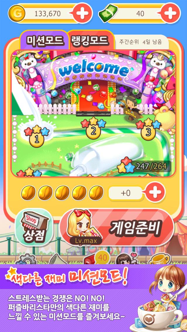 퍼즐바리스타 for Kakaoのスクリーンショット_1