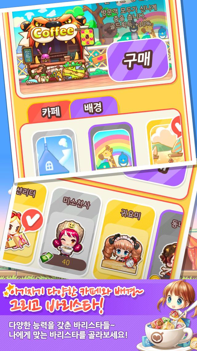 퍼즐바리스타 for Kakaoのスクリーンショット_4