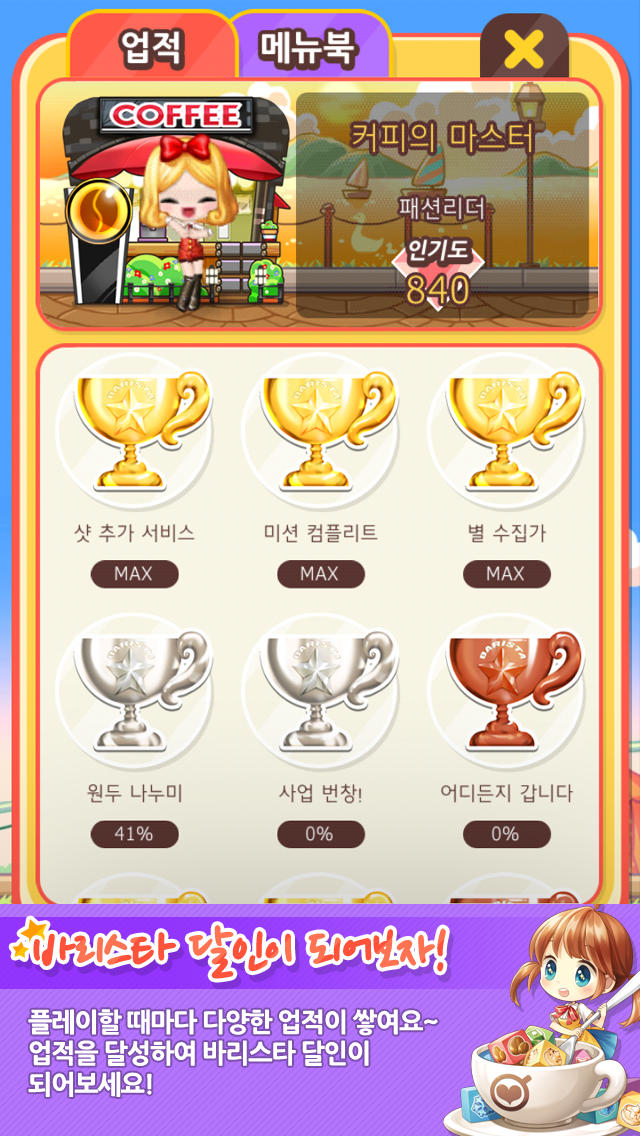퍼즐바리스타 for Kakaoのスクリーンショット_5