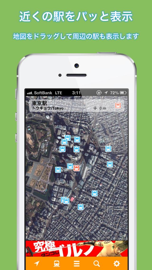 駅情報マップのスクリーンショット_1