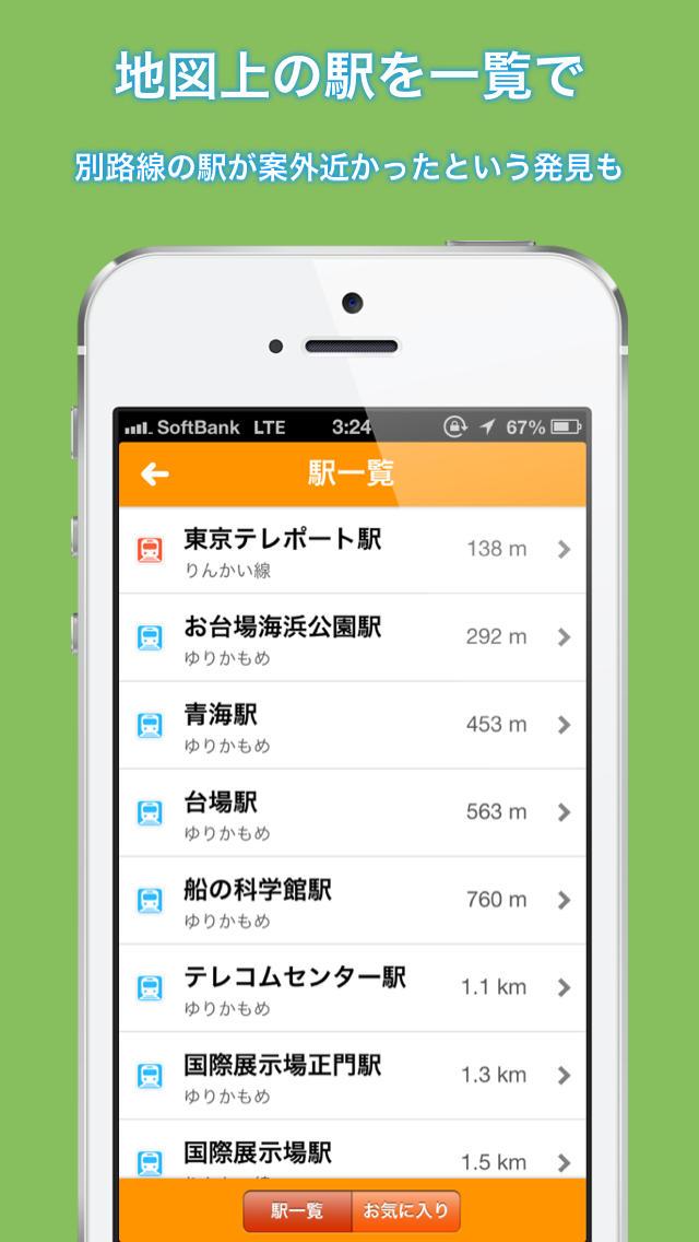 駅情報マップのスクリーンショット_2