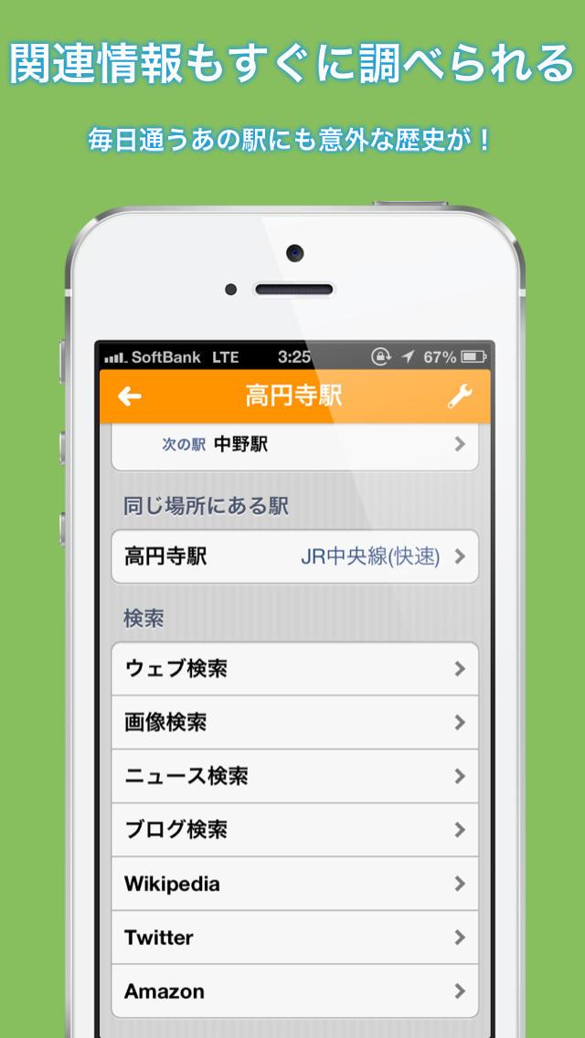 駅情報マップのスクリーンショット_4