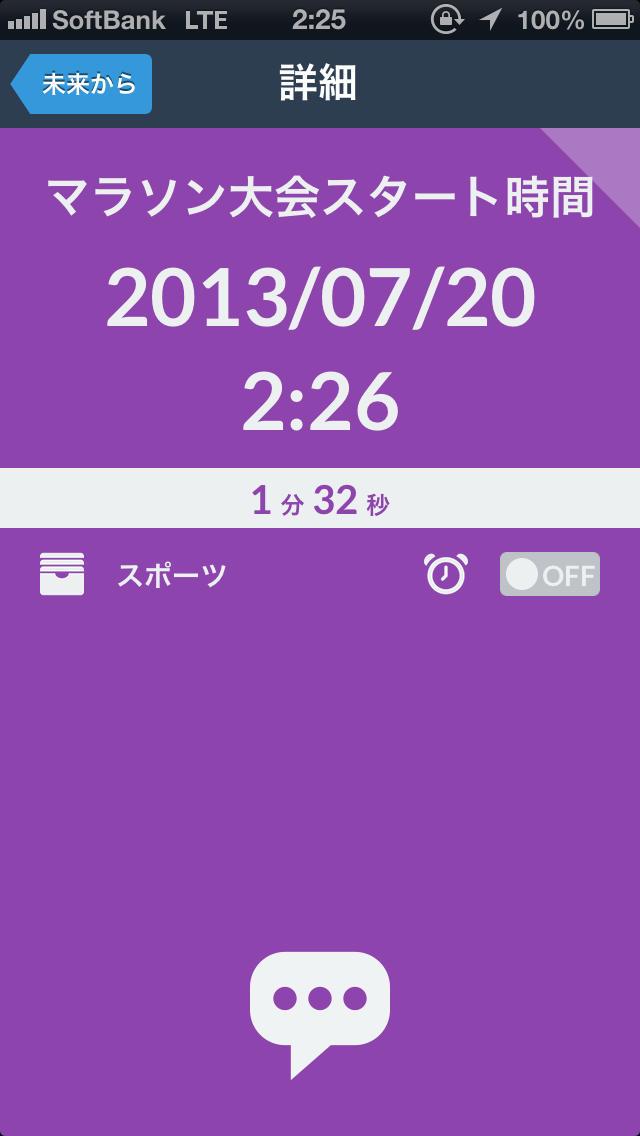 EventFlow - 時間の流れを可視化する!のスクリーンショット_3