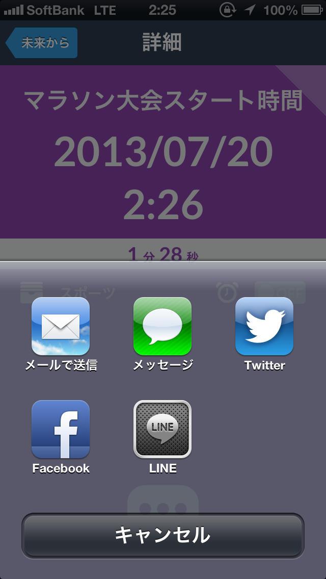 EventFlow - 時間の流れを可視化する!のスクリーンショット_4
