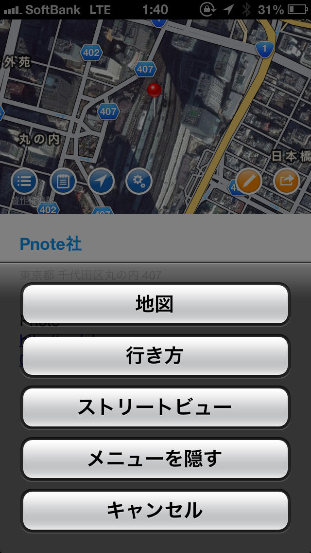 Pnote - たまにいく場所にメモを残そう!のスクリーンショット_5