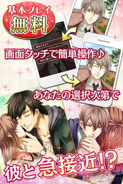 無料乙女・恋愛ゲーム【ギャップ彼氏と秘密の事情】のスクリーンショット_3