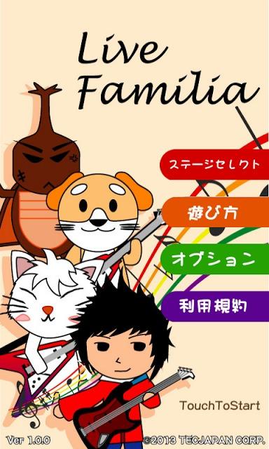 【ライブ感覚音ゲー】LiveFamilia【無料】のスクリーンショット_1