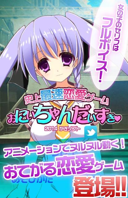史上最速恋愛ゲーム おにいちゃんだいすき★(妹 萌えゲーム)のスクリーンショット_1