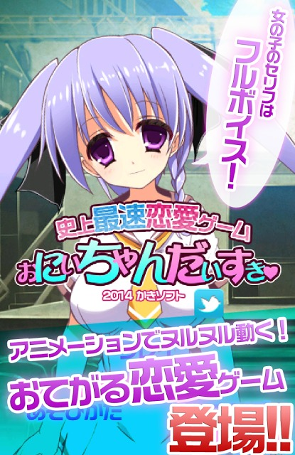 史上最速恋愛ゲーム おにいちゃんだいすき★(妹 萌えゲーム)のスクリーンショット_2