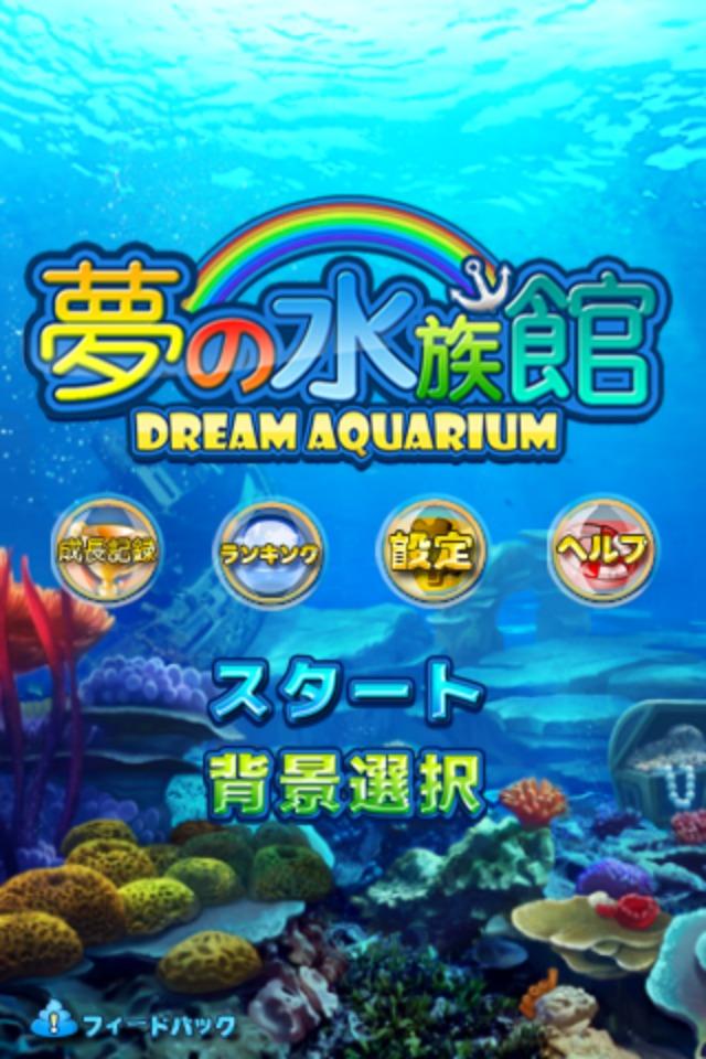 夢の水族館のスクリーンショット_1