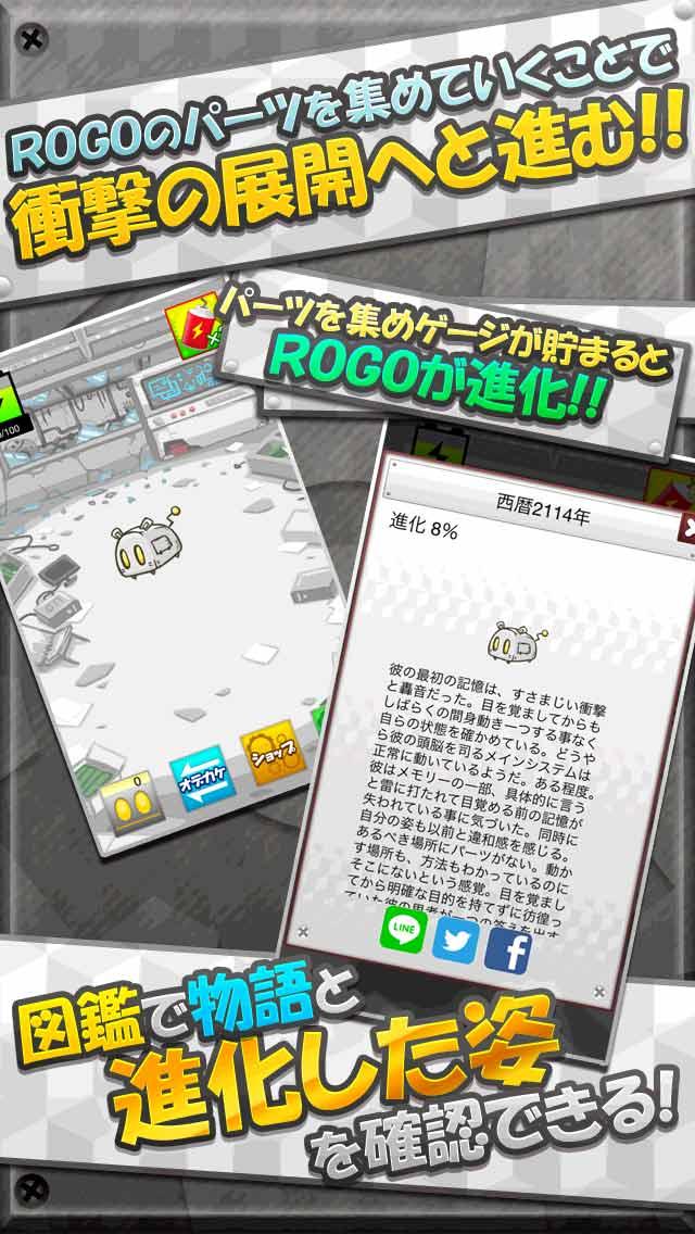 ROGOのスクリーンショット_3