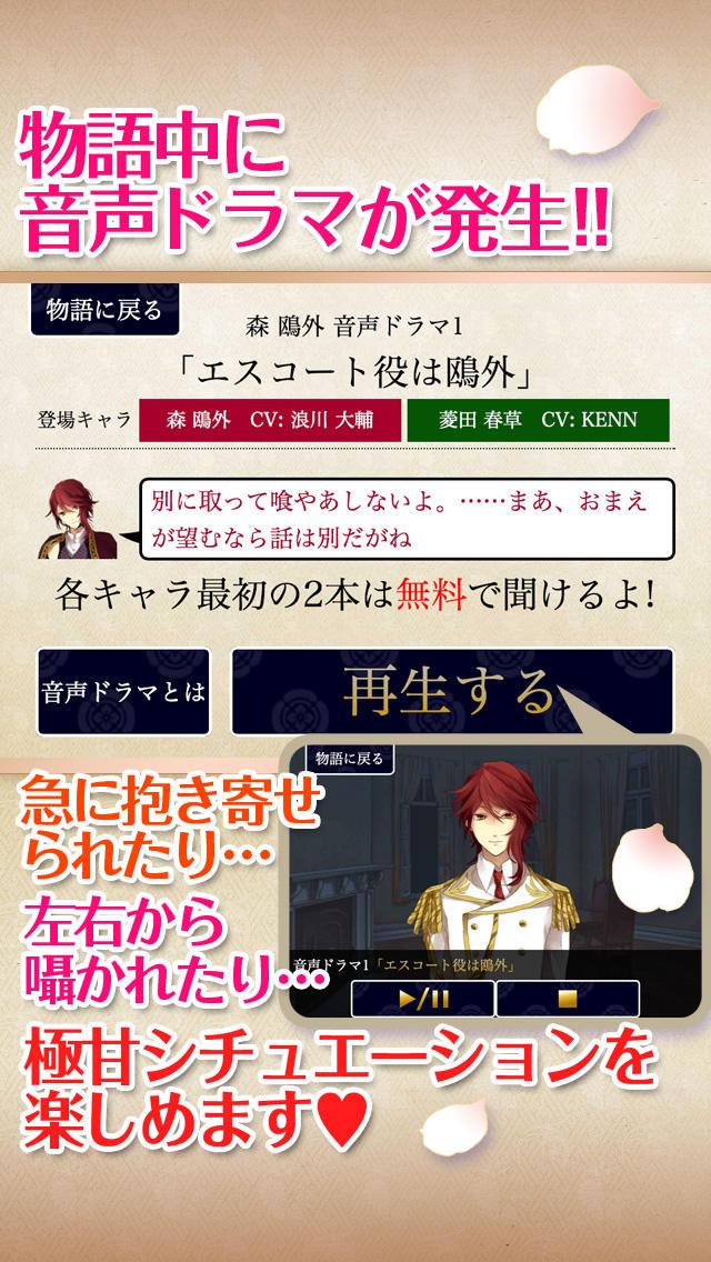 明治東亰恋伽(めいこい) - 恋愛音声ドラマゲームのスクリーンショット_3