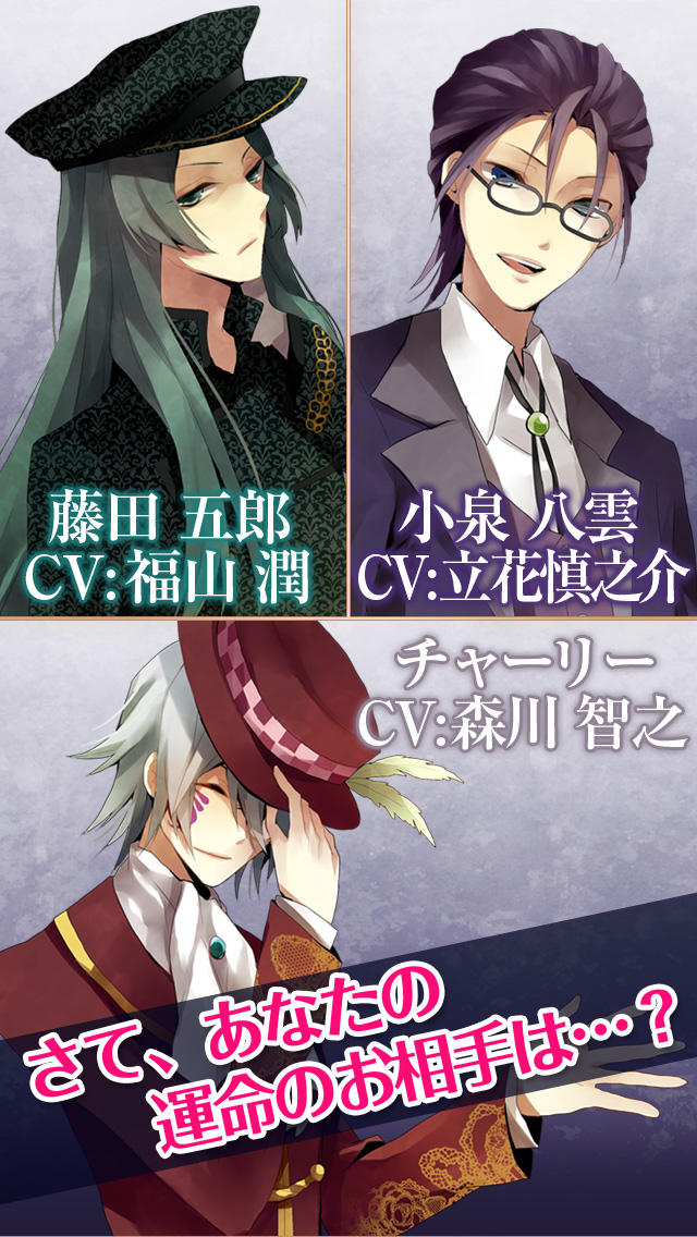 明治東亰恋伽(めいこい) - 恋愛音声ドラマゲームのスクリーンショット_5