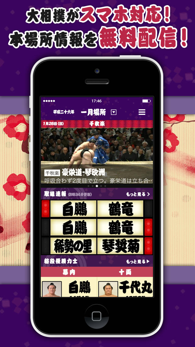 日本相撲協会公式アプリ「大相撲」のスクリーンショット_1