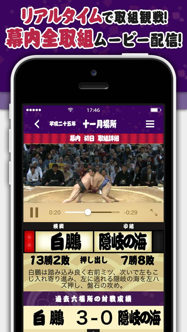 日本相撲協会公式アプリ「大相撲」のスクリーンショット_2
