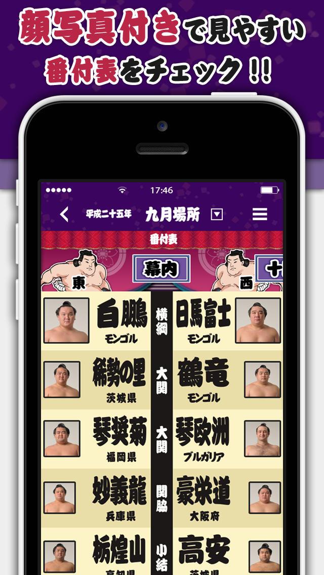 日本相撲協会公式アプリ「大相撲」のスクリーンショット_3