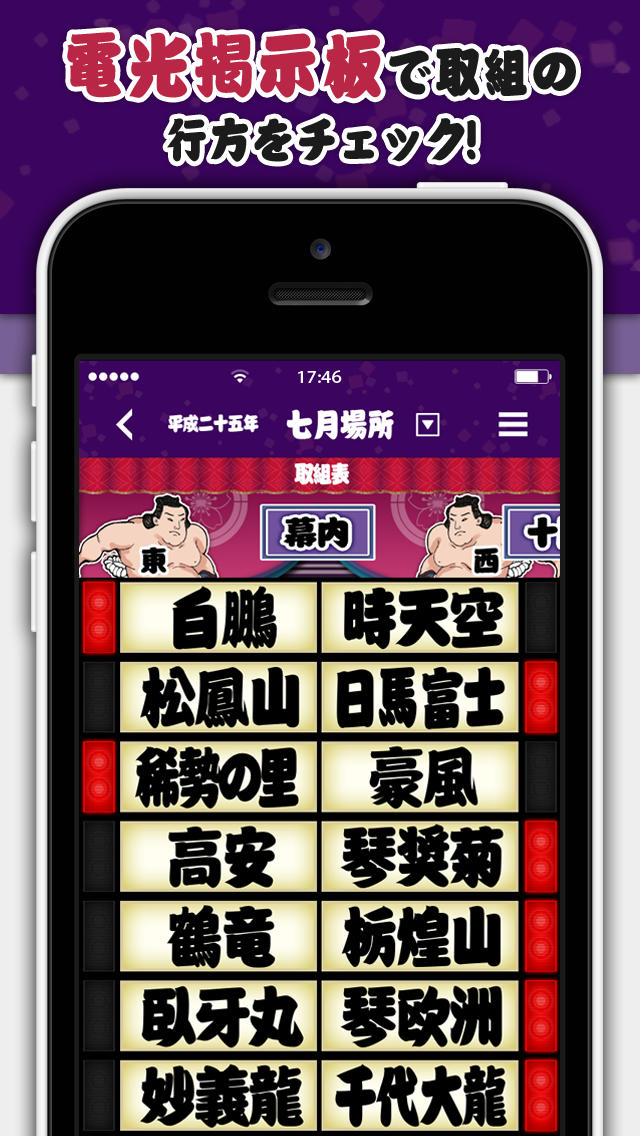日本相撲協会公式アプリ「大相撲」のスクリーンショット_4
