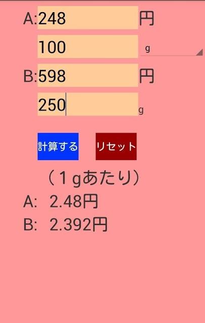 シンプルな、どっちが安い?のスクリーンショット_1
