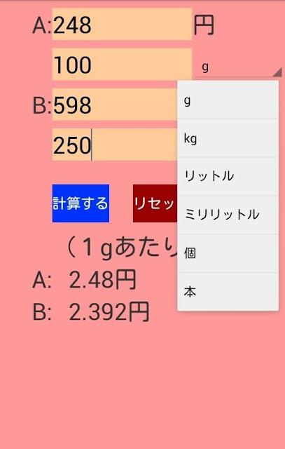 シンプルな、どっちが安い?のスクリーンショット_2