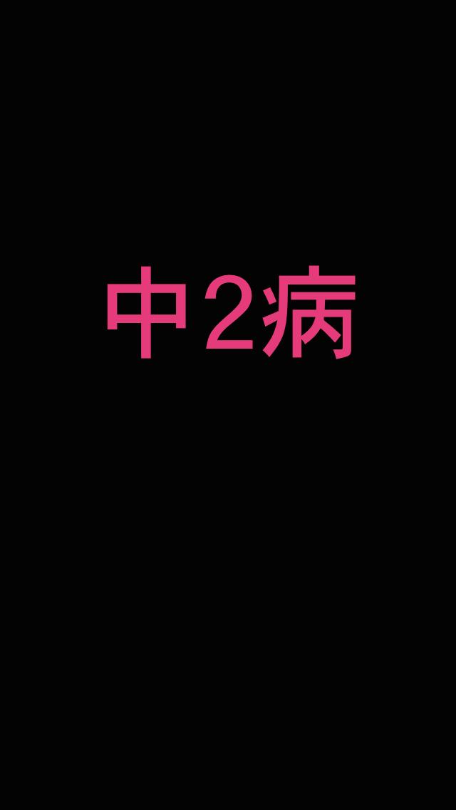 中2病ノートのスクリーンショット_1