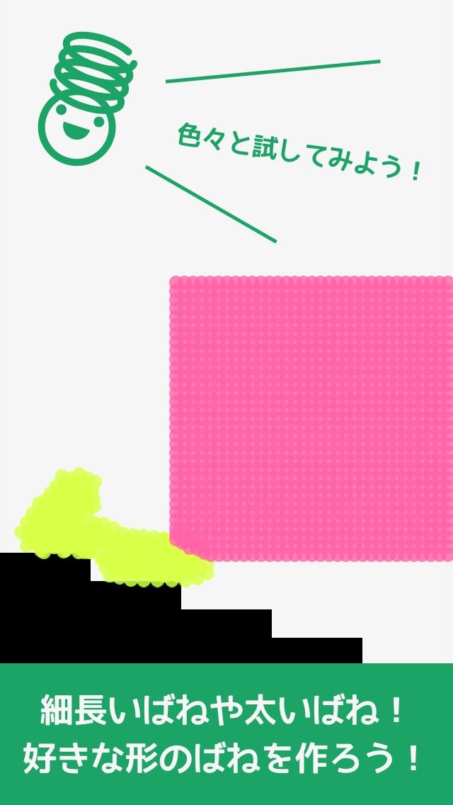 ばね|本物のばねのように伸び縮み!子供向け無料知育アプリのスクリーンショット_4