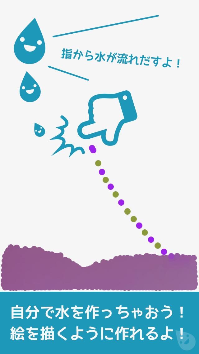 みず|本物の水のように流れて混ざる!子供向け無料知育アプリのスクリーンショット_3