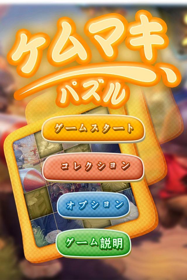 ケムマキパズルのスクリーンショット_3
