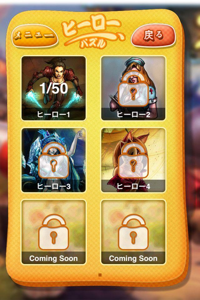 ヒーローパズルのスクリーンショット_1