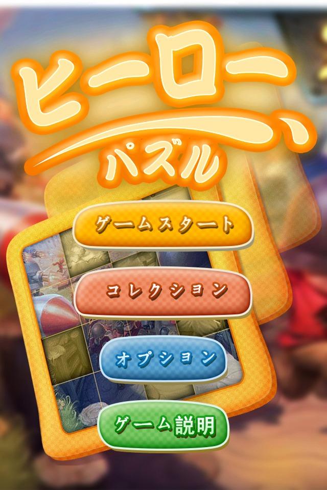 ヒーローパズルのスクリーンショット_3