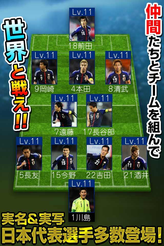 サッカー日本代表2014ヒーローズのスクリーンショット_1
