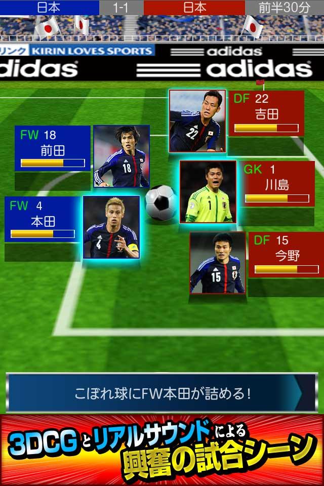 サッカー日本代表2014ヒーローズのスクリーンショット_2