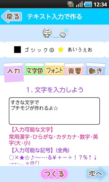 手書きデコのスクリーンショット_2