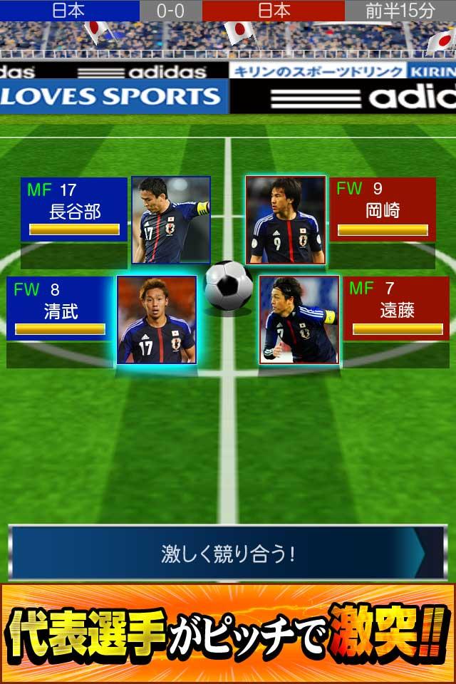 サッカー日本代表2014ヒーローズのスクリーンショット_3