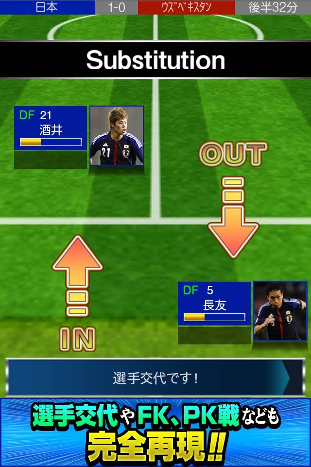 サッカー日本代表2014ヒーローズのスクリーンショット_4