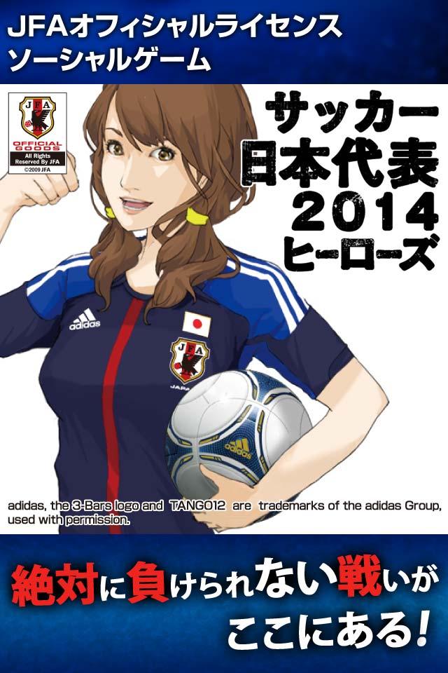 サッカー日本代表2014ヒーローズのスクリーンショット_5