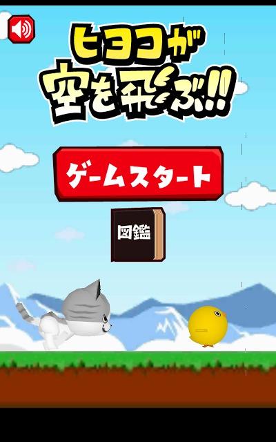 ヒヨコが空を飛ぶのスクリーンショット_1