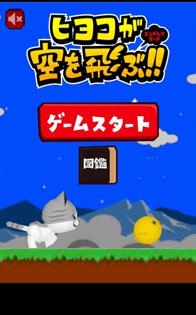 ヒヨコが空を飛ぶのスクリーンショット_4