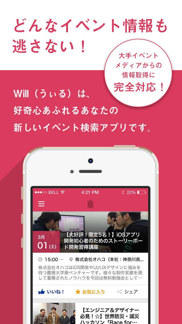 イベント探しの決定版 - Will(うぃる)のスクリーンショット_1