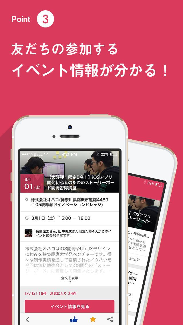 イベント探しの決定版 - Will(うぃる)のスクリーンショット_4