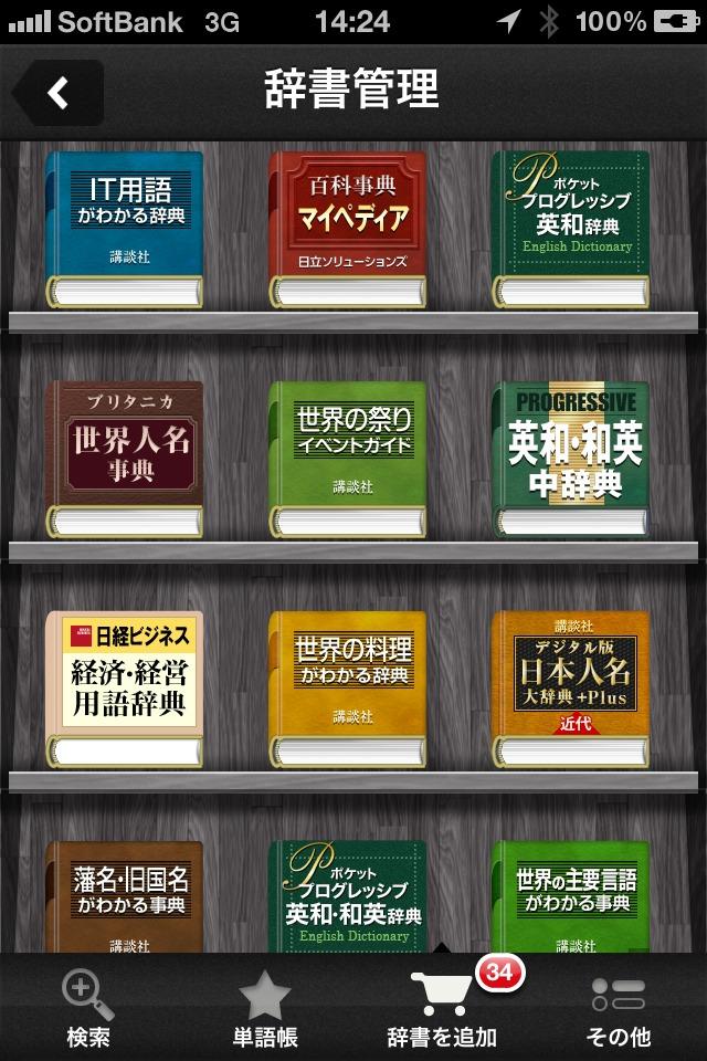 辞書の横断検索コトバンクのスクリーンショット_1