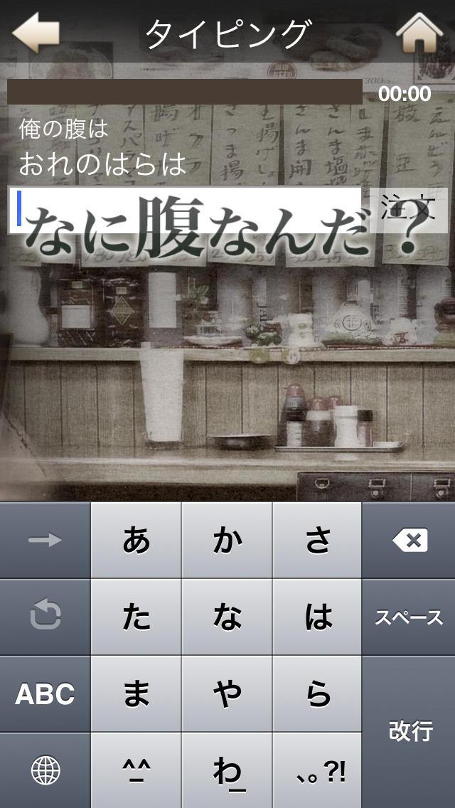 孤独のグルメタイピングのスクリーンショット_4